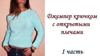 Download ДЖЕМПЕР КРЮЧКОМ с открытыми плечами (1 часть) Video