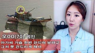 Download [금사파] 사형수 특집: 한 어부의 금지된 욕정 (보성 어부 살인)ㅣ금요사건파일ㅣ디바제시카 Video