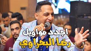 Download اجدد مواويل لـ رضا البحراوي 2019 - شويه حظ هيطلعوك المريخ Video