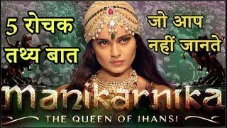 Download Manikarnika Teaser की 5 Interesting Facts About ,क्यूँ है देखने लायक| कंगना रनौत,Ankita Lokhande, Video