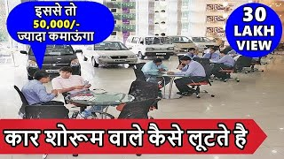 Download Clever tricks car dealer plays | how to buy new car smartly Video