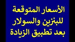 Download عاجل من مصادر موثوقة - الأسعار المتوقعة للبنزين والسولار بعد تطبيق الزيادة في مصر يوليو 2018 Video