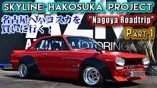 Download ハコスカ(スカイライン)プロジェクト第一弾!名古屋へハコスカを買いに行く!Skyline Hakosuka KGC10 ″Nagoya Roadtrip″ Part 1 Video