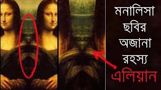 Download Unsolved Mystery Of Monalisa Painting || Bengali Video