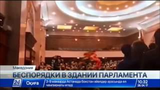 Download В Македонии протестующие атаковали парламент Video