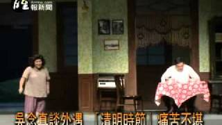 Download 醒報-吳念真談外遇 「清明時節」痛苦不堪 Video