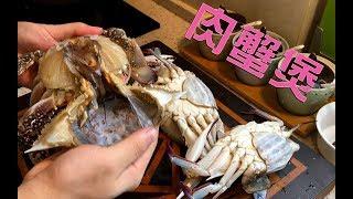Download 在家制作网红肉蟹煲【污妖王的厨房】【补档】 Video