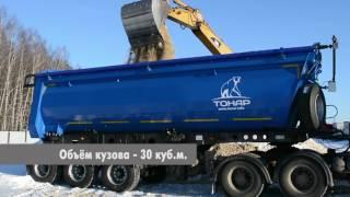 Download Тонар-952302 со сдвижной колёсной тележкой Video