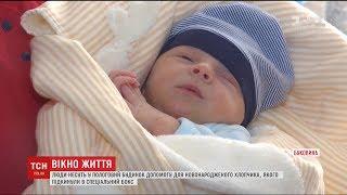 Download На Буковині породілля відмовилася від немовляти, підкинувши його у ″вікно життя″ Video