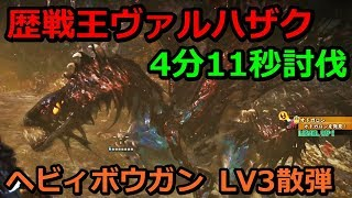 Download 【MHW】歴戦王ヴァルハザク 4分11秒討伐! ヘビィボウガン 0分針 Arch Tempered Vaal Hazak Solo HBG 04'10″68 Video
