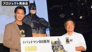 Download DCコミックスのレジェンドはジョーカーがお気に入り!鈴木伸之はヴィラン役に興味!? 「バットマン80周年記念 渋谷プロジェクト」発表会 Video
