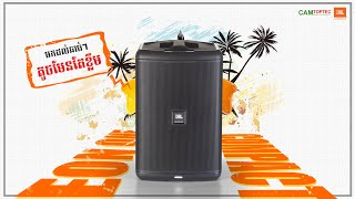 Download លក្ខណះសម្បត្តិរបស់ JBL EON ONE COMPACT ( Review ) Khmer Version. Video