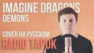 Download Imagine Dragons - Demons (Cover на русском by Radio Tapok) Video