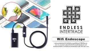 Download Elit กล้องเอนโดสโคป กล้องงู แบบไร้สาย ต่อเข้ากับโทรศัพท์มือถือ Endoscope Camera with Wifi Box Video