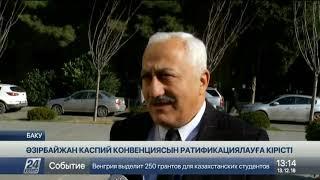 Download Әзірбайжан Каспий конвенциясын ратификациялауға кірісті Video