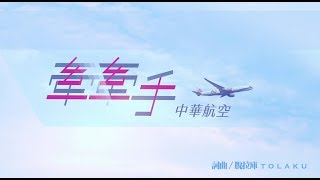 Download 中華航空 X 脫拉庫 TOLAKU 最新 MV 【牽牽手】 Video