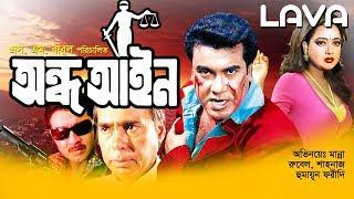 Download Andha Ayin | অন্ধ আইন | Manna | Shahnaz | Rubel | Bangla Full Movie Video
