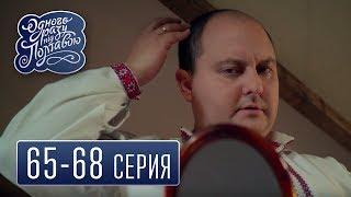 Download Однажды под Полтавой - сезон 4 серия 65-68 - комедийный сериал HD Video