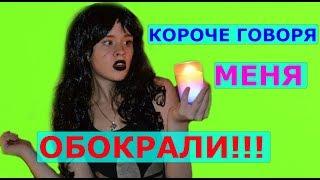Download КОРОЧЕ ГОВОРЯ, МЕНЯ ОБОКРАЛИ Video