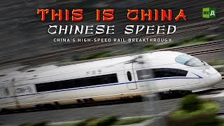 Download This is China: Chinese Speed. China's high speed rail breakthrough Video