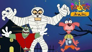 Download الفئران الظريفة –رات-أيه-تات | الجديد الحلقات | رسوم متحركة كوميدية | شبح هجوم مضحك فيديو Video