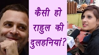 Download Rahul Gandhi Marriage: Bride should have these qualities; Public reaction | वनइंडिया हिंदी Video