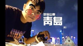 Download 台灣人遊大陸之青島篇~直呼啤酒真好喝 Video