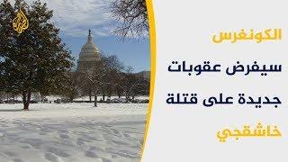 Download غراهام: الكونغرس سيفرض عقوبات على الضالعين بقتل خاشقجي Video