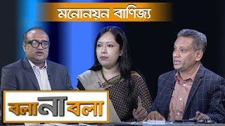Download মনোনয়ন বাণিজ্য | বলা না বলা | Bola Na Bola | Talk Show | Rumeen Farhana Video