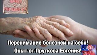 Download Как не перенимать чужие болезни на себя. Video