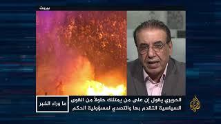 Download 🇱🇧 هل سيذهب سعد الحريري إلى الاستقالة؟ الكاتب الصحفي توفيق شومان يجيب Video