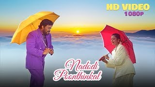 Download Nadodi Poonthinkal Full Video Song ( HD - 1080p ) | Mohanlal , Indraja - Ustaad Movie Song Video