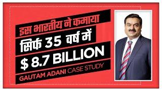 Download No. 255 | ₹100 से $8.7 billion 35 वर्ष में | Gautam Adani की सफलता के 7 सूत्र | Dr Ujjwal Patni Video