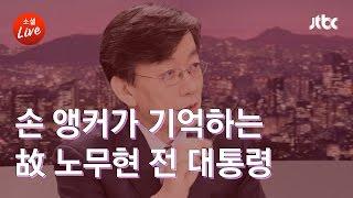 Download [소셜라이브 하이라이트] 손 앵커가 기억하는 故 노무현 전 대통령 Video