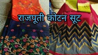 Download rajputi cotton shuit/ rajputi cotton dress/ rajputi poshak designs by krishnendra bhati Video