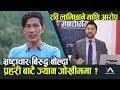 Download Rabi Lamichhane माथि लाग्यो यस्तो आरोप, प्रमाण देखाउदै भने मलाई न्याय चाहियो | Aryan Tamang | Anil Video