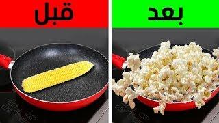 Download 30 حيلة للمطبخ ستغيّر حياتك Video