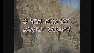 Download О чем молчат камни Хазары ч1 Video