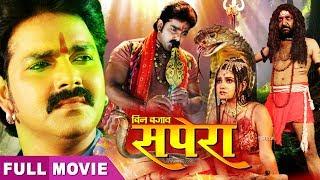 Download Bin Bajaye Sapera ( बिन बजाए सपेरा ) - सुपरहिट भोजपुरी फिल्म 2019 - Full HD Movie - Pawan Singh Video
