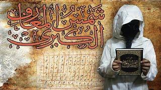 Download كتاب شمس المعارف (البوني) | العارف Video