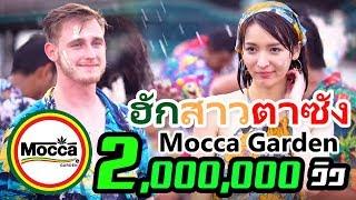 Download ฮักสาวตาซัง - Mocca Garden [Official MV] Video
