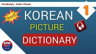 Download Learn Korean in Nepali | Eps topik word meaning vocabulary 2018/Listening Picture Dictionary Vol.1 ✔ Video