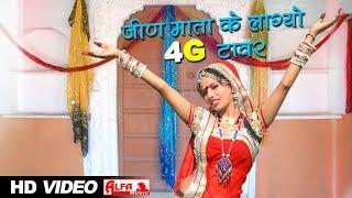 Download Rajasthani Song Jeen Mata Ke Lagyo 4G Tower   Rajasthani DJ Song 2016 Video
