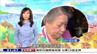 Download 台灣1001個故事-20160403【全集】 Video
