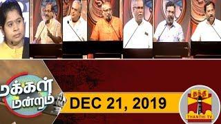 Download (21/12/2019) Makkal Mandram : Federalism in Today's Govt: Denied? Or Reformed? | Thanthi TV Video
