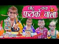 Download CHOTU DADA PATAKE WALA | ″छोटू की दिवाली ″ Khandesh Hindi Comedy | Chotu Comedy Video Video