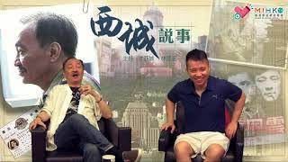 Download 西城說事 ep90c- 從西城秀樹談日本樂壇變遷-20180518c Video