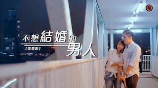 Download 【微電影】不想結婚的男人| 第一集 Video