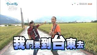 Download 食尚玩家 浩角翔起【台東】啊內卡好玩 20161207(完整版) Video
