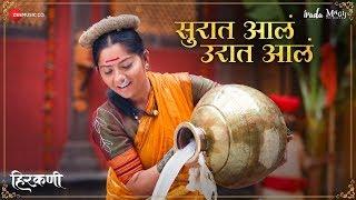 Download Surat Aala Urat Aala - Hirkani   Amitraj   Sonalee Kulkarni   Ameet Khedekar Video